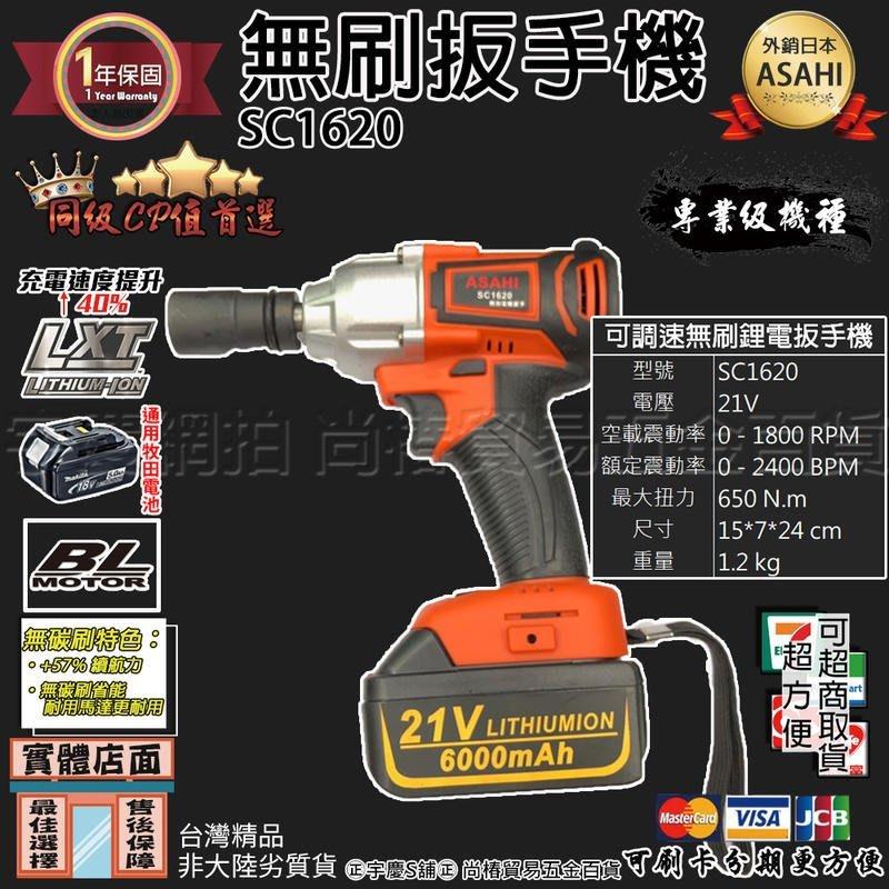 可刷卡650n.m日本ASAHI SC1620 可調速無刷充電起子機/電動扳手日本SANYO鋰電6.0AH*2 通用牧田