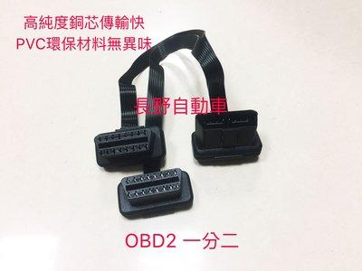 現貨不用等 OBD2 一分二延長線 拓展線 超薄設計 高純度銅芯傳輸穩定 PVC環保材料 無異味