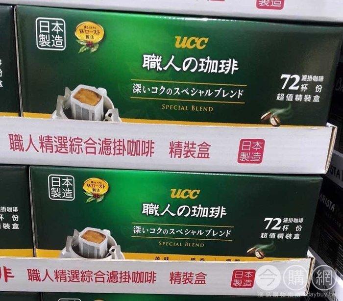 職人精選濾掛式咖啡 UCC 72包