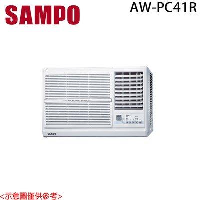 【電器批發】聲寶6-8坪定頻窗型冷氣 AW-PC41R(右吹) 送基本安裝 免運費