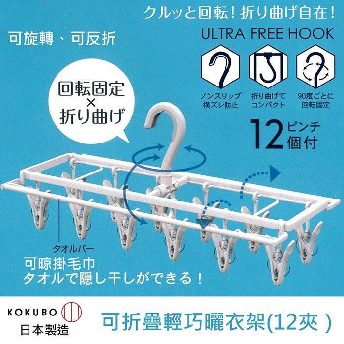 日本小久保可折疊輕巧曬衣架(12夾)KL076