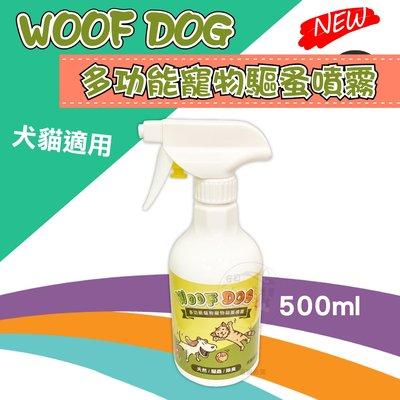 6月新品) WOOF DOG 多功能驅蚤噴霧 500ml/瓶 (犬貓用品)