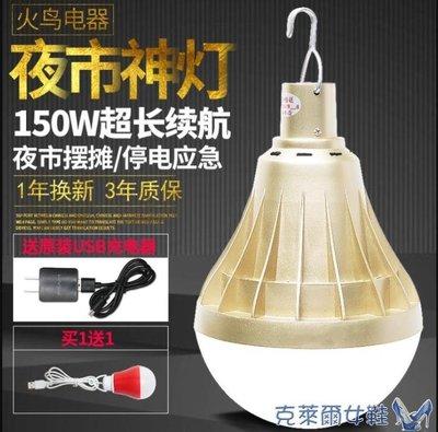 停電應急照明燈戶外露營夜市地攤家用超亮節能行動充電式LED燈泡