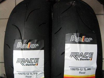 【崇明輪胎館】DUNLER MT601 12吋 熱融胎 機車輪胎 130/70-12 1600元含裝 類BT601胎紋!