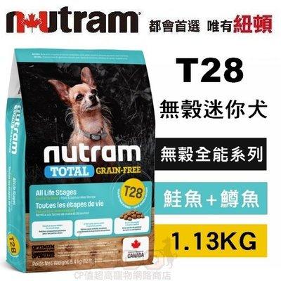 COCO《免運》紐頓T28無穀迷你犬-鮭魚&鱒魚1.13kg(小顆粒)Nutram成犬/幼犬/WDJ推薦