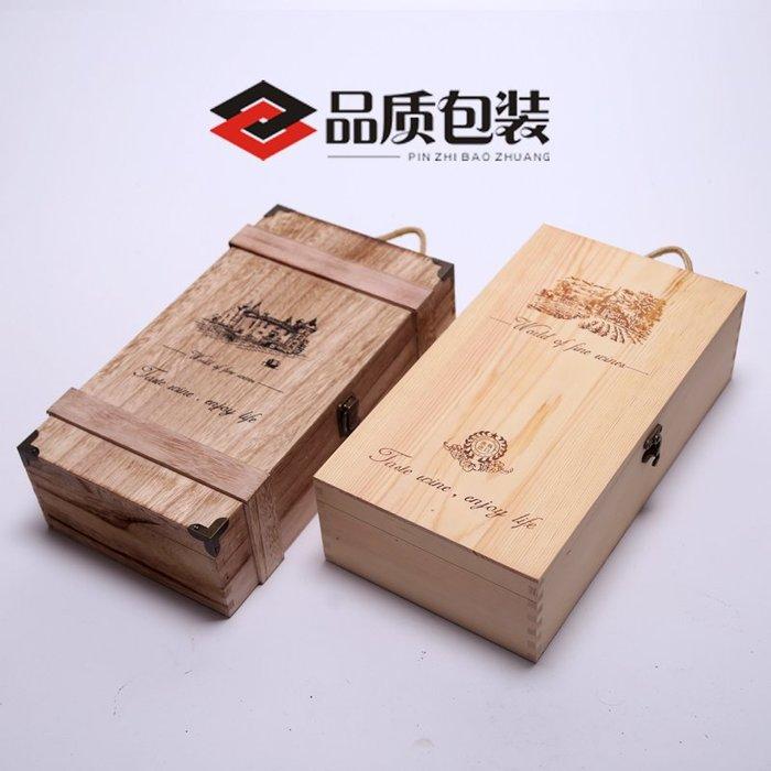 雜貨小鋪 紅酒盒木盒子雙支裝包裝盒實木質通用紅酒盒葡萄酒木箱子雙只禮盒