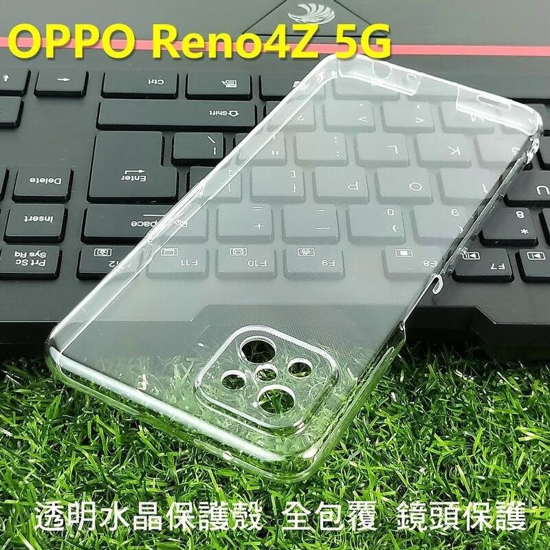 --庫米--OPPO Reno 4Z 5G 全包覆透明水晶殼 鏡頭保護 硬殼 保護殼 不變黃
