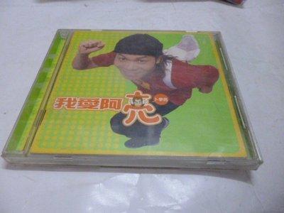 買滿500免運 / 崇倫《原版二手CD   卜學亮 我愛阿亮  /有歌詞. 》       位置  :   內大   [