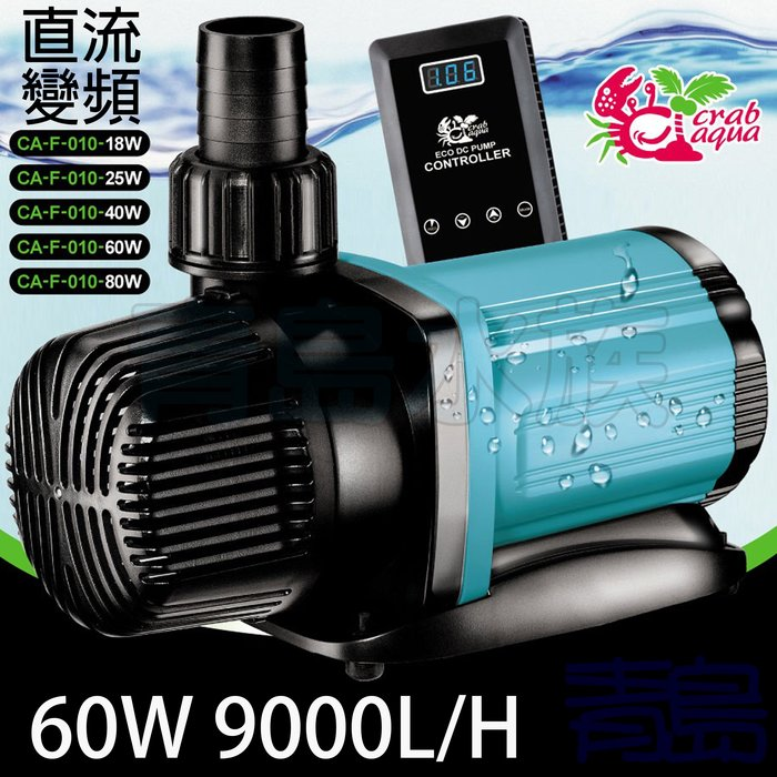 AA。。。青島水族。。。CA-F-010-60W台灣小螃蟹-直流變頻調速水泵 水陸馬達可調速==60W 9000L/H