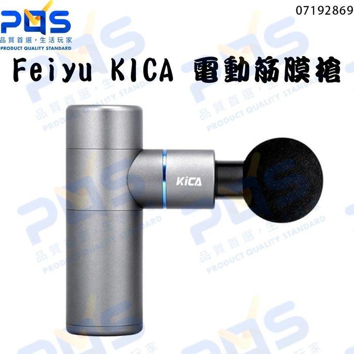 飛宇 Feiyu KICA 電動筋膜槍 肌肉按摩 按摩棒 肌肉按摩槍 筋膜槍 按摩器 按摩槍 台南  PQS