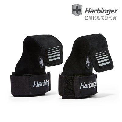 Harbinger 重訓拉力帶/抓舉助力帶 健身 掌式拉力帶 Lifting grips系列 1202 贈鑰匙圈