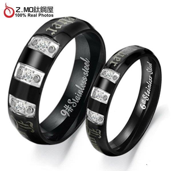 情侶對戒指 Z.MO鈦鋼屋 情侶戒指 字母戒指 白鋼戒指 字母戒指 水鑽戒指 情人節 刻字【BKY303】單個價