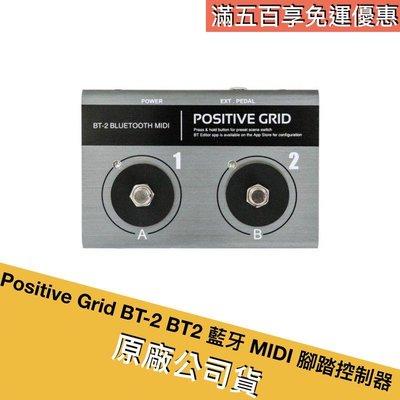 絕地音樂樂器中心 免運費 Positive Grid BT-2 藍芽 控制踏板 Bias FX