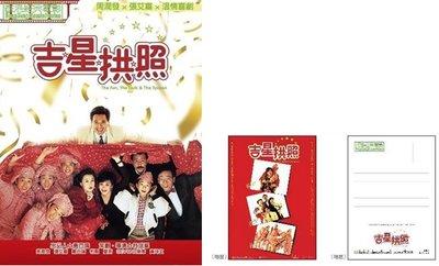 20-703-31-吉星拱照-(香港DVD)周潤發/張艾嘉/利智/鄭丹瑞-2020再版-首批送電影海報咭1張