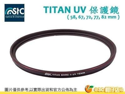 送蔡司拭鏡紙10包 STC TITAN UV 67mm 保護鏡 濾鏡 耐衝擊 抗紫外線 康寧玻璃 高耐撞 67