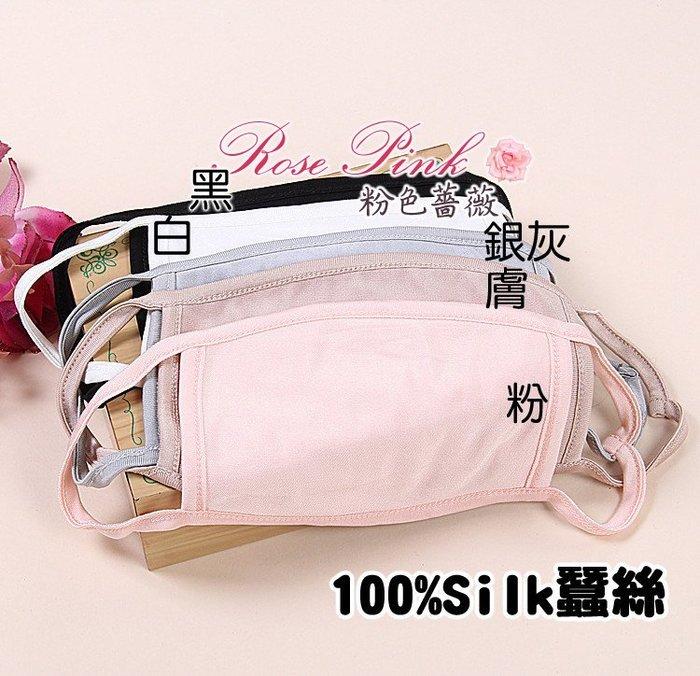 【RosePink】抗菌透氣兼防曬功能 100%蠶絲 真絲口罩 擋風防塵 4層加厚柔順超舒適 針織蠶絲口罩。3個$498