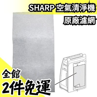 日本 夏普 SHARP 空氣清淨機用濾紙/ 濾網 6枚入 E75、E70、D70、D50 FZ-PF80K1【水貨碼頭】 新北市