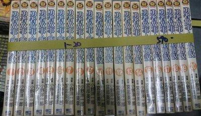 (漫畫天地)漫畫-勇者故事.新的傳說1-20完/東立出版/二手書/下標即售