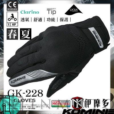 伊摩多※2019正版日本KOMINE 春夏通勤防摔手套 CE保護 GK-228 透氣網眼 護具 可觸控。黑色 共4色