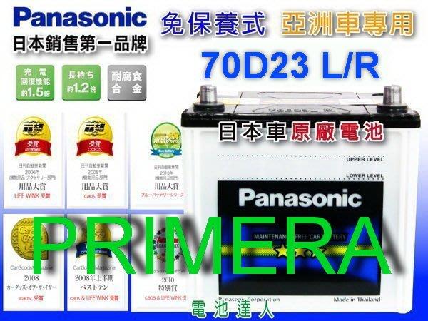 ☆鋐瑞電池☆ PRIMERA 國際牌 汽車電池 (70D23L) 55D23L SAVRIN 可 不斷電施工 外出救援