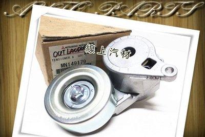 線上汽材 正廠 冷氣惰輪/皮帶惰輪/調整總成 OUTLANDER 2.4 05- 其他車款歡迎詢問