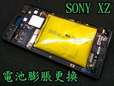 電玩小屋  SONY XZ F8332 電池 電池耗電 電池更換 XZ充電孔維修 XZ換電池
