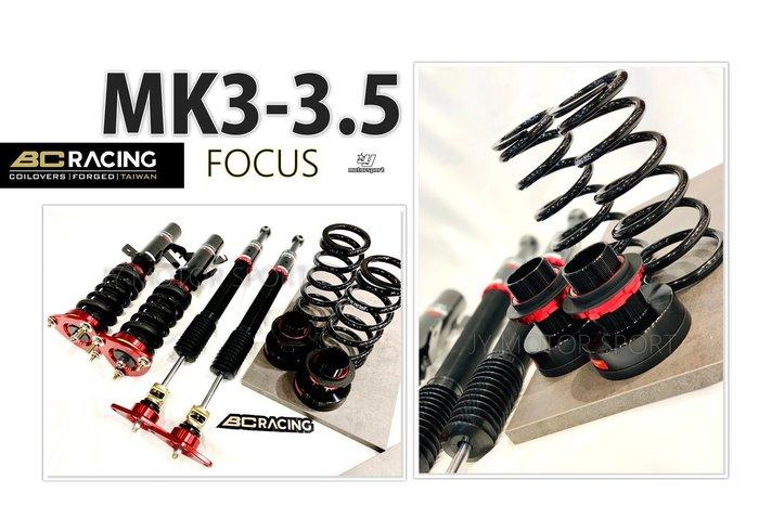 小傑車燈精品--全新 BC 避震器 V1 DESIGN 福特 FOCUS MK3 MK3.5 30段阻尼 高低軟硬可調