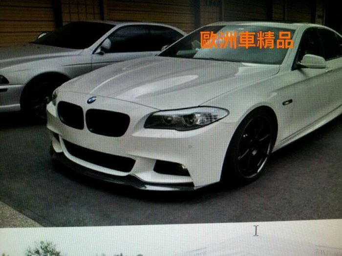 歐洲車精品 寶馬 BMW F10 F11 M-tech A款 卡夢 前下巴 535 530 528 520 密合度超讚