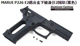JHS(金和勝 槍店)警星 MARUI P226 E2鋁合金下槍身(E2刻印/黑色) P226-64(BK)