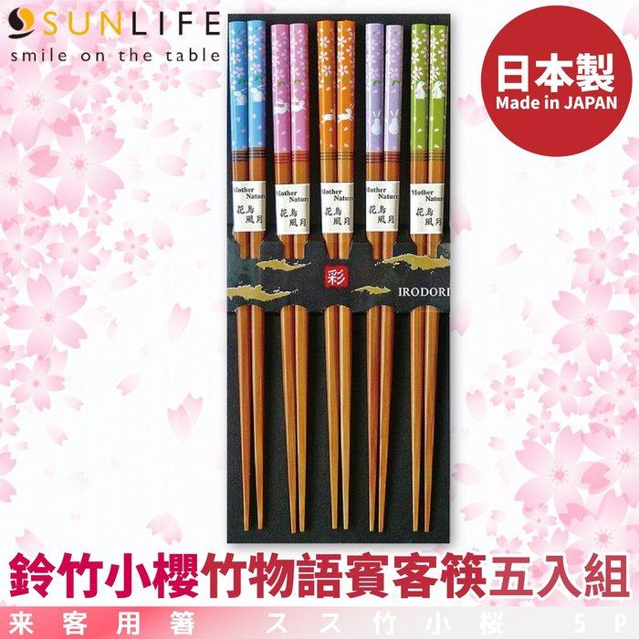 日本製【Sunlife】鈴竹小櫻 竹物語賓客筷五入組-313503