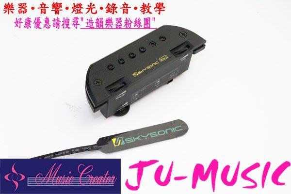 造韻樂器音響- JU-MUSIC - 全新 SKYSONIC 三系統 拾音器 PRO-1 民謠吉他 三向收音 可收打板