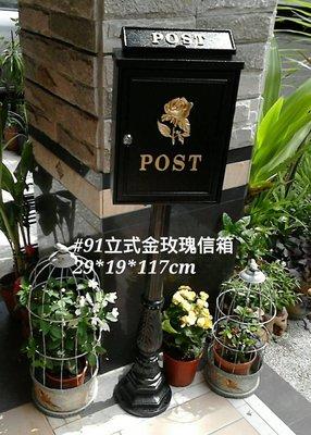 美生活館 --歐式 站立式 鑄鋁信箱(附鎖)--可投報章雜誌等---超大款-餐廳民宿店面-金玫瑰