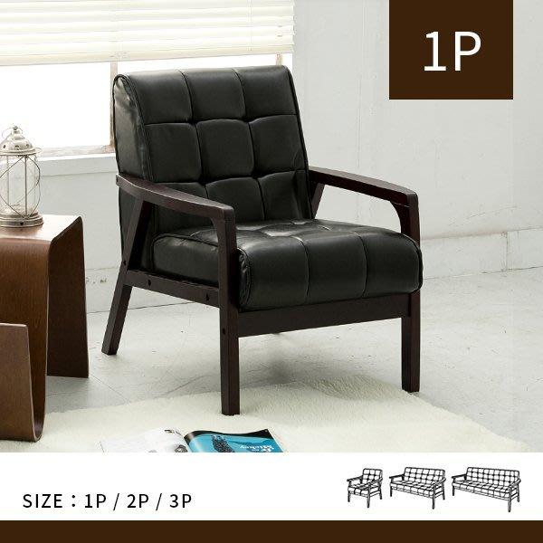 【多瓦娜】日本熱賣 亞堤絲簡約皮革黑色單人沙發 經典復刻-2187-1P