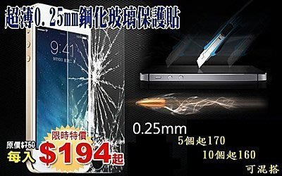 『皇家昌庫』超極防指紋~防爆 9H鋼化玻璃 iphone 6 6PULS