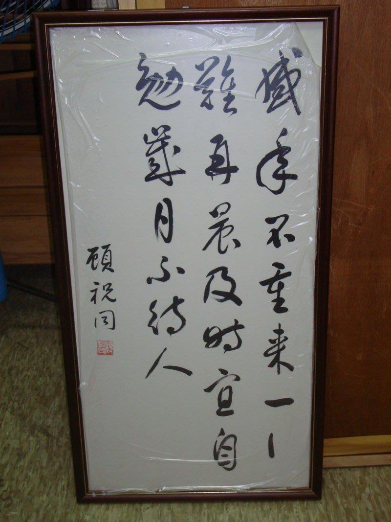 典藏一代將領顧祝同將軍所揮灑的書法~~經典鮮少!!
