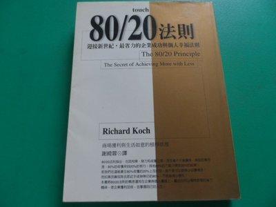 大熊舊書坊-已80/20法則,Secret of Achieving,理查.柯克,大塊,9789578468610-31