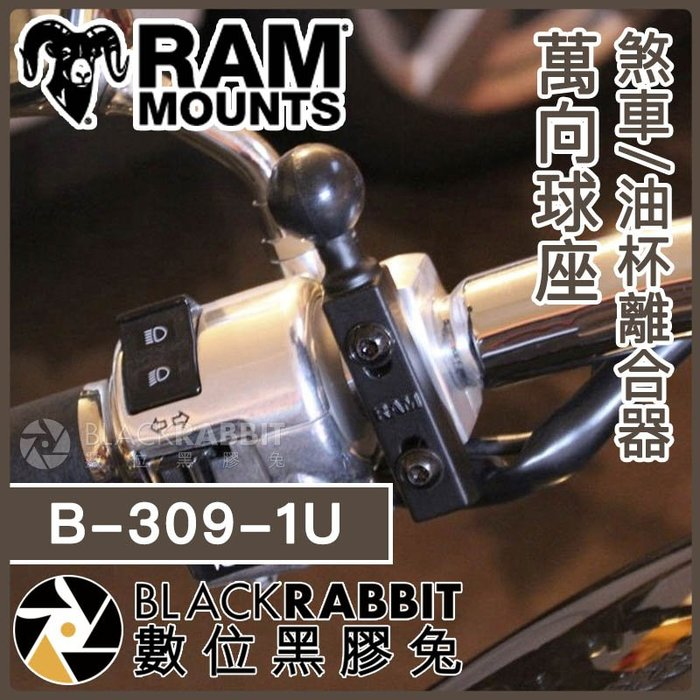 數位黑膠兔【 RAM-B-309-1U 煞車/油杯離合器萬向球座 】 Ram Mounts 機車 重機 手機架 油杯座
