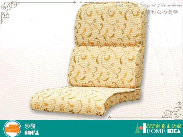 ◇888創意生活館◇042-525-90607(P15)大型組椅用緹花布坐墊$1,600元(11-4皮沙發布)高雄家具