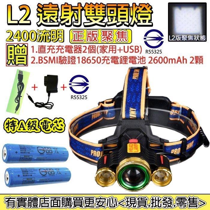 27077-137-興雲網購2店【L2轟炸機頭燈2600mAh配套(藍】CREE XM-L2強光魚眼手電筒 頭燈 工作燈