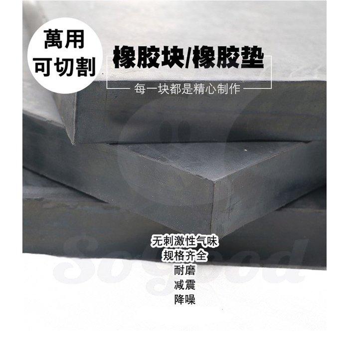 橡膠塊 防震防刮加厚工業橡膠板 緩衝墊 墊高膠墊 可切割(200*200*50mm)[好工具_SoGoods優購好]