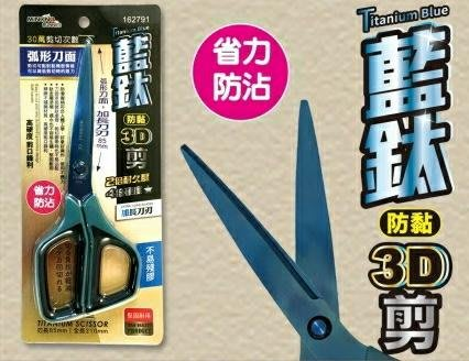 米諾諾。藍鈦防黏3D剪
