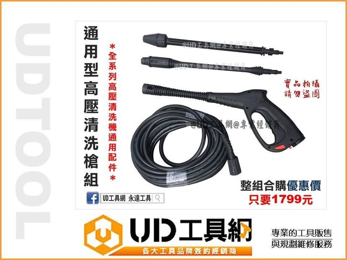 @UD工具網@TALON 140D 140A 16K 20D SK-1400/1600清洗機快接式 高壓管/清洗槍/槍頭
