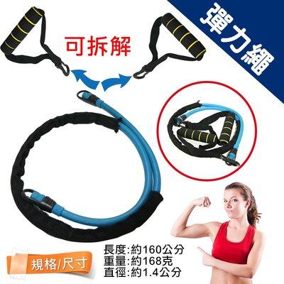 Treewalker-011039 台灣製MIT 彈力繩 健身拉筋帶 韻律瑜珈帶 瘦塑身手臂拉力帶。促銷115