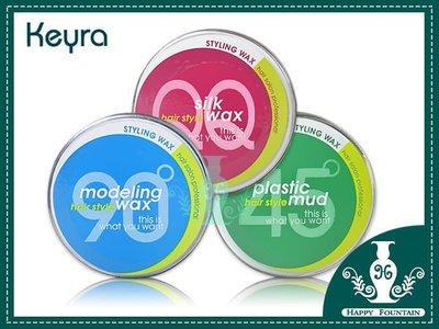 **幸福泉** 奇拉【KEY-007】 Keyra 45度塑型泥/90度造型臘 80g.特惠價$240/個