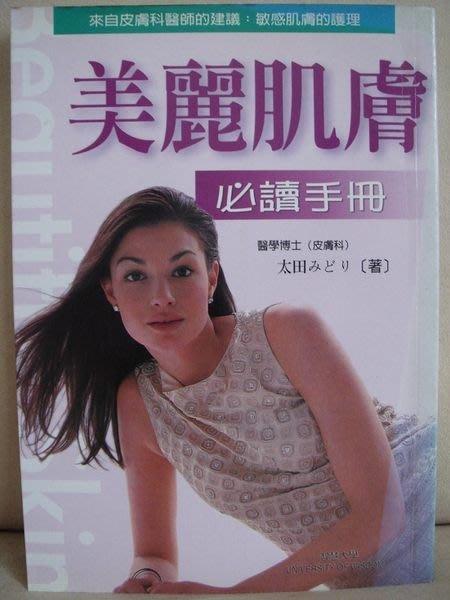 近全新絕版書日本翻譯美容書【美麗肌膚必讀手冊 】,低價起標無底價!本商品免運費!