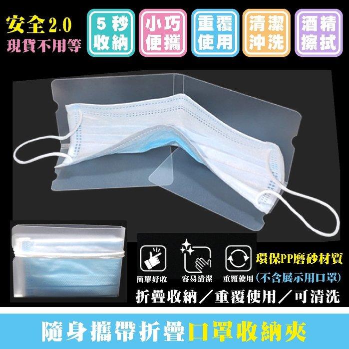 ❤口罩收納夾-5個100元❤-『現貨』小巧便攜可擦拭清洗~1個30元 5個=100元(萊爾富免運活動到5/10)
