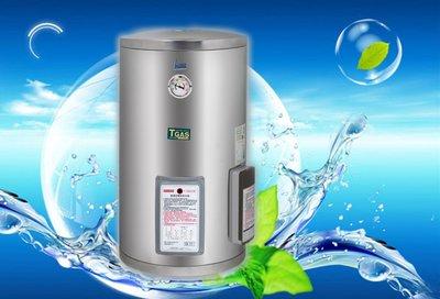 【水電大聯盟 】 和成牌 15加侖 儲熱式 電熱水器 EH15BA4