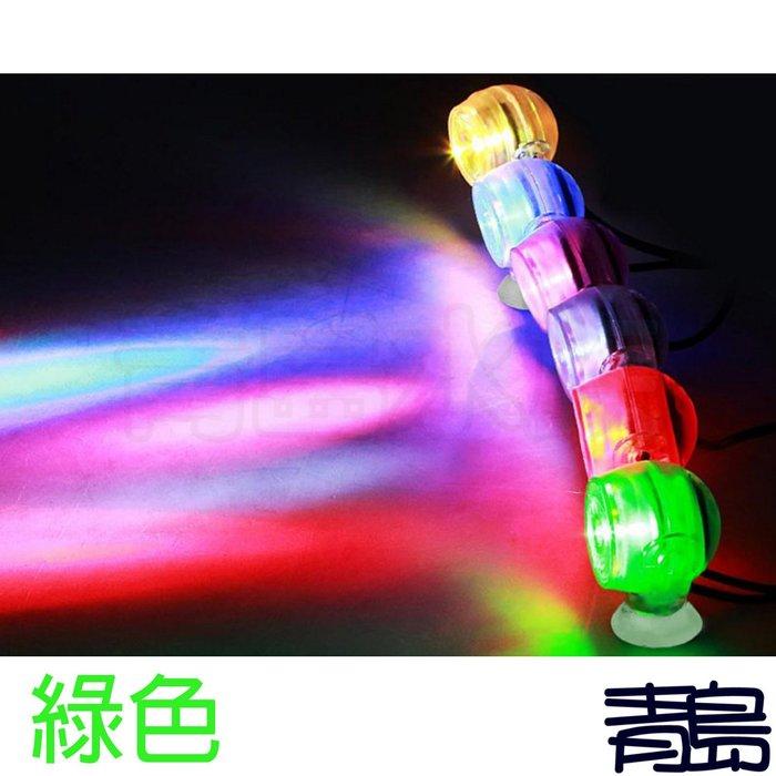 暫停Y。。青島水族。。F-110-G 水中情境燈 LED 水中燈 水中投射燈(小夜燈 水陸兩用 1W USB)==綠色