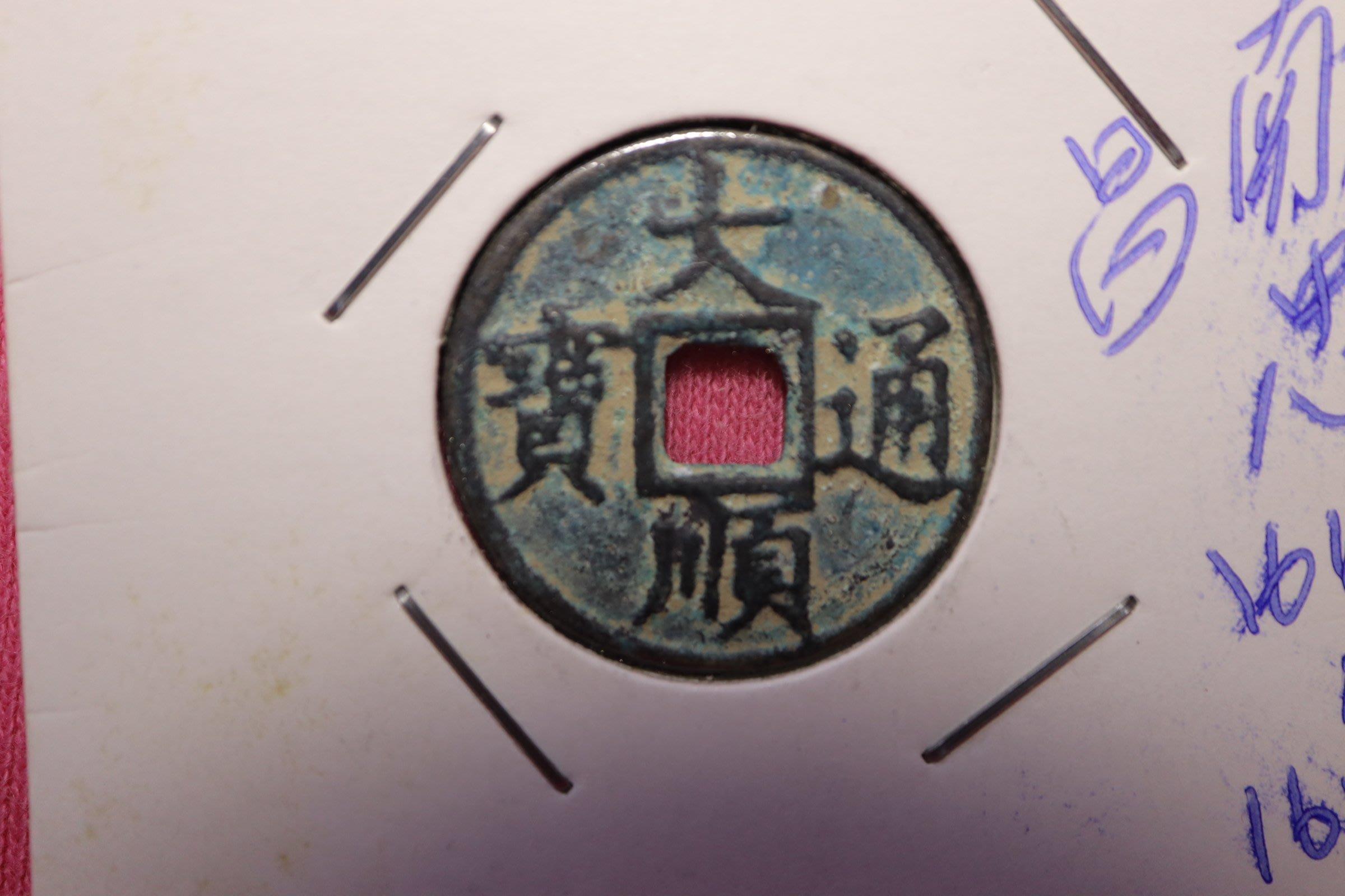 --佛寶世界--大順通寶 張獻忠 公元1644-1645年 背昌錢幣-- #091-104