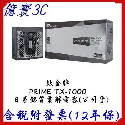 [缺貨中] 海韻 PRIME TX-1000 1000W 全模組 鈦金牌 電源供應器(12年保) [公司貨]